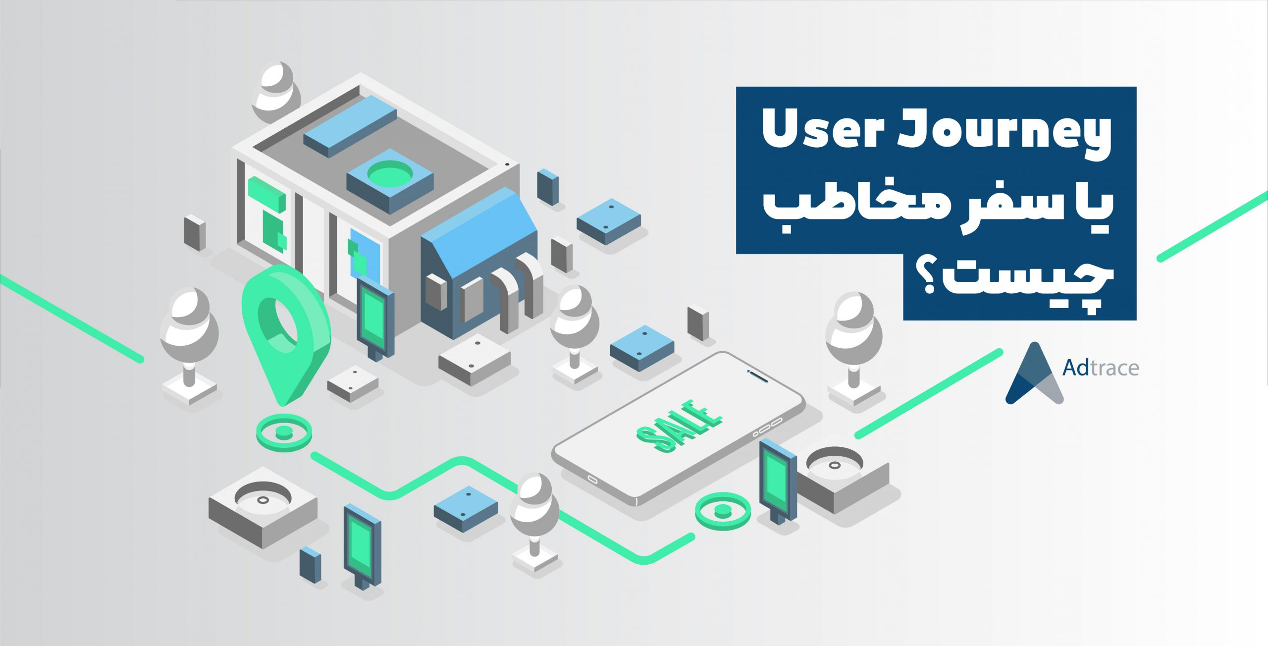 بهینه سازی اپلیکیشن با استفاده از سفر کاربری