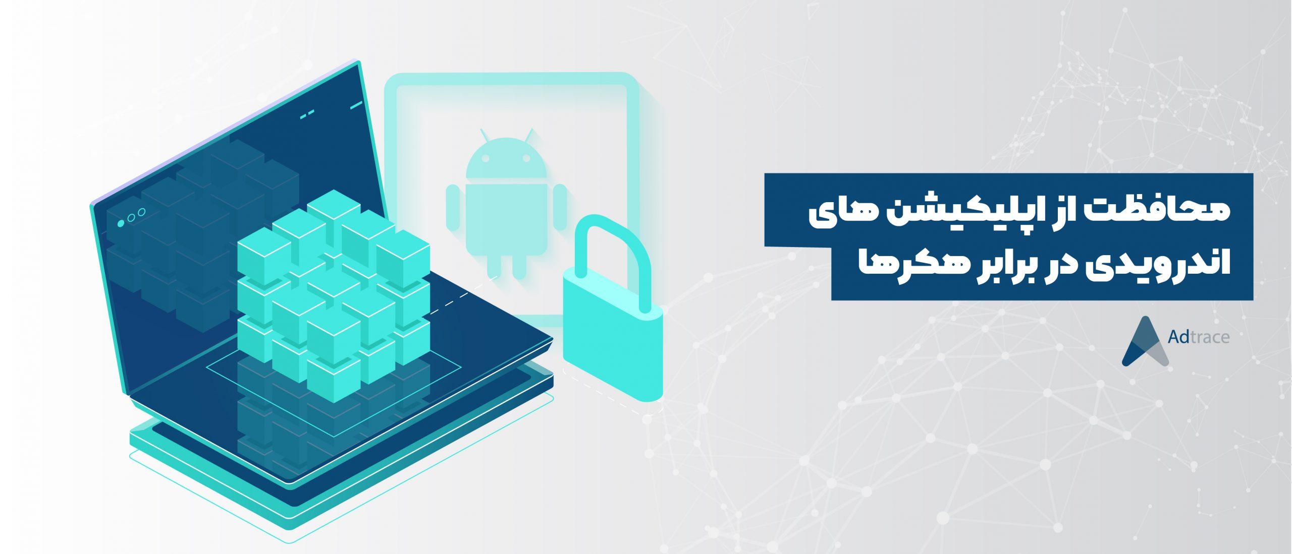 جلوگیری از هک شدن اپلیکیشن