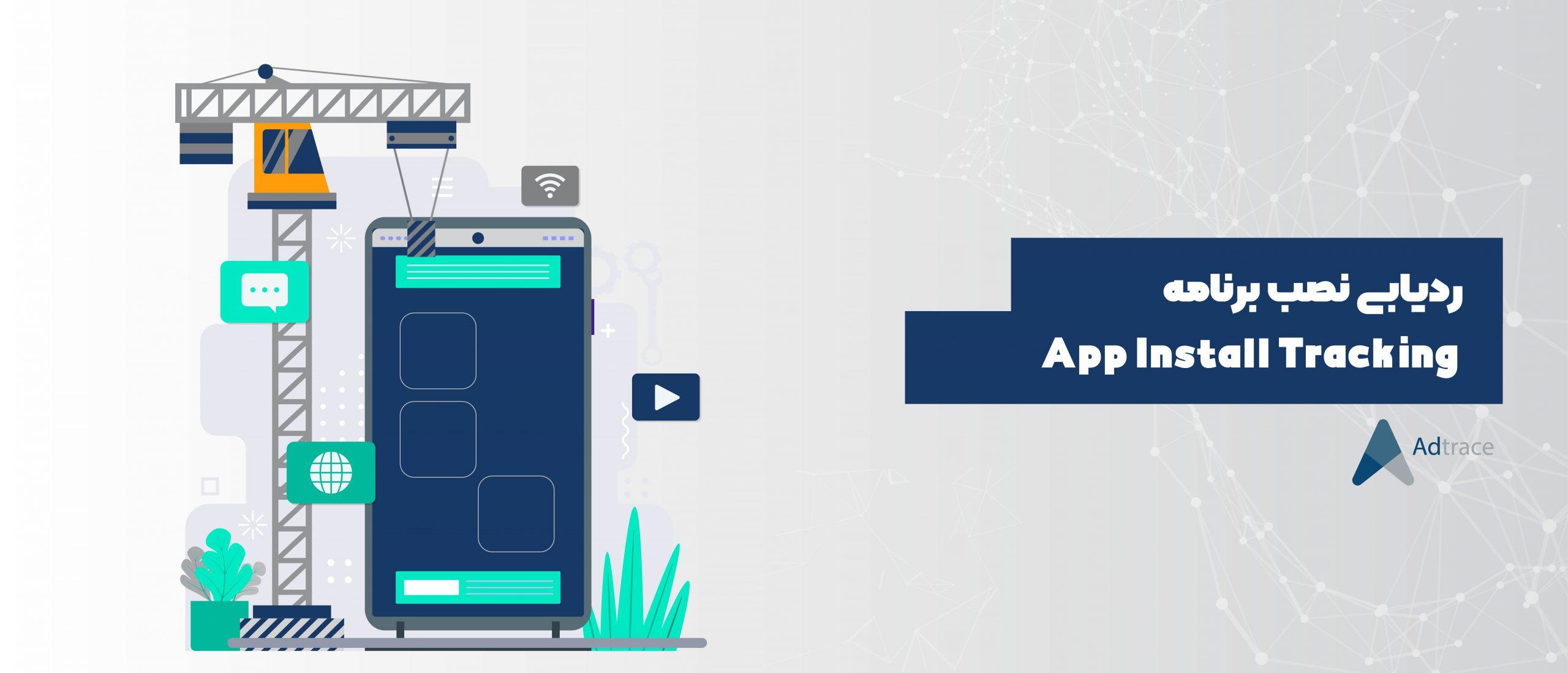 انواع نصب اپلیکیشن و نحوه رصد آن