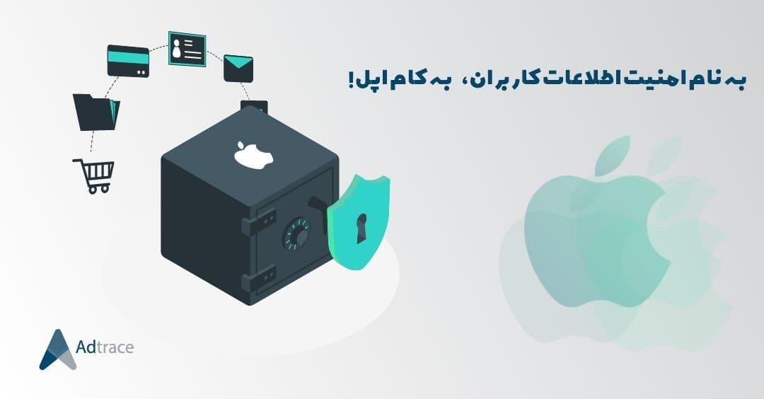 به نام امنیت، به کام اپل